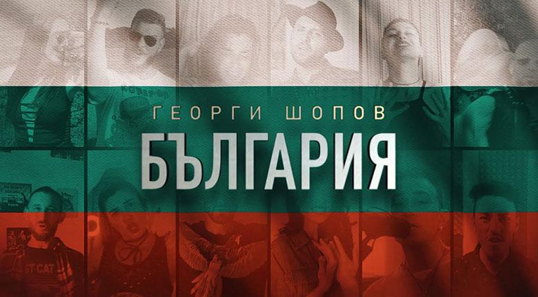 Георги Шопов - България