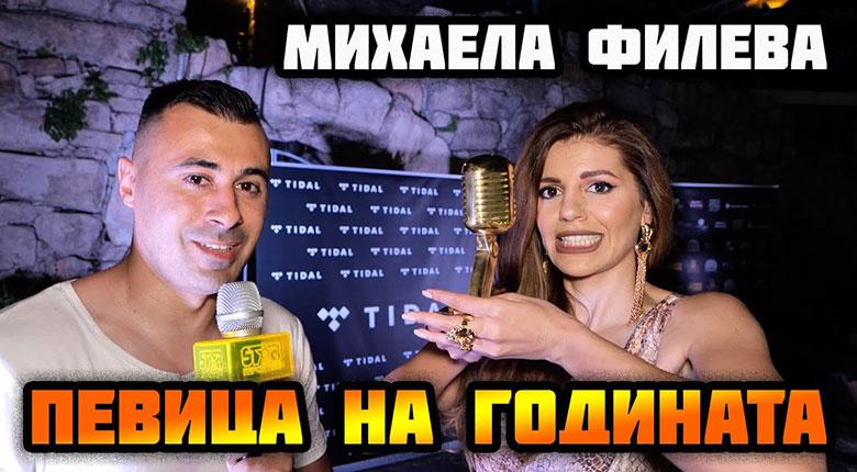Михаела Филева е певица на годината