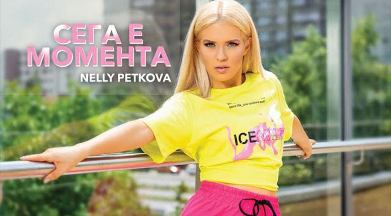Нели Петкова - Сега е момента